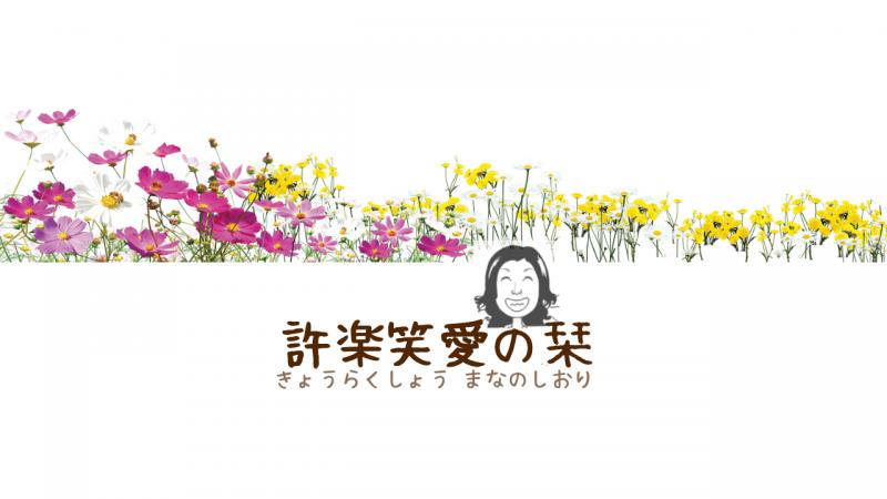 許楽笑愛の栞 TOPページキャッチアイ